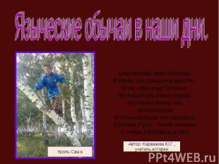Языческие обычаи в наши дни. Отечество моё! Россия! В тебе дух старины живёт. И