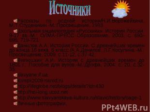 Источники Рассказы по родной истории/Н.И.Ворожейкина, М.Т.Студеникин.-М.:Просвещ