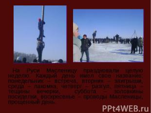 На Руси Масленицу праздновали целую неделю. Каждый день имел свое название: поне