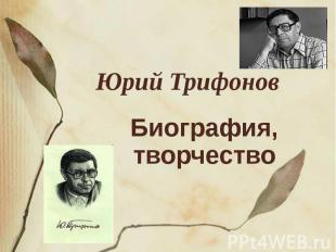 Юрий Трифонов Биография, творчество
