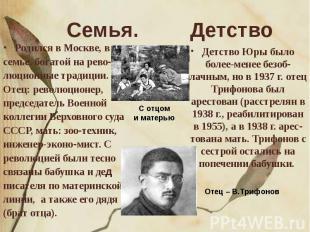 Семья. Детство Родился в Москве, всемье, богатой на рево-люционные традиции. Оте