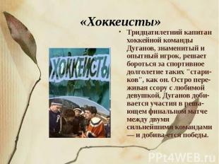 «Хоккеисты» Тридцатилетний капитан хоккейной команды Дуганов, знаменитый и опытн