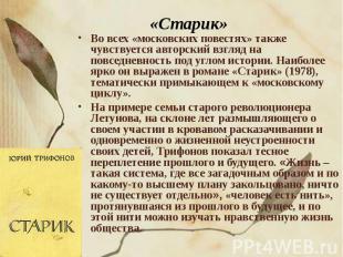 «Старик» Во всех «московских повестях» также чувствуется авторский взгляд на пов
