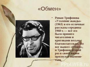 «Обмен» Роман Трифонова «Утоление жажды» (1963) и его отличные рассказы середины