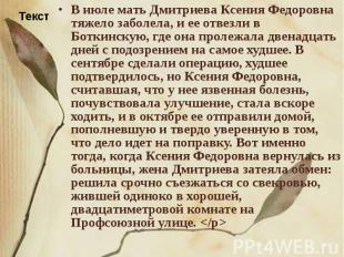 В июле мать Дмитриева Ксения Федоровна тяжело заболела, и ее отвезли в Боткинску