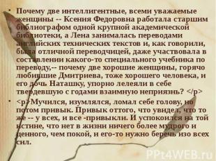 Почему две интеллигентные, всеми уважаемые женщины -- Ксения Федоровна работала