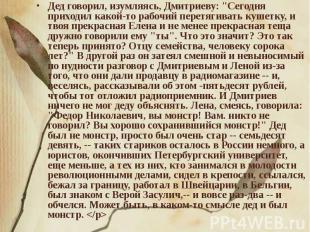 """Дед говорил, изумляясь, Дмитриеву: """"Сегодня приходил какой-то рабочий перетягива"""