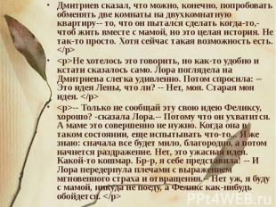 Дмитриев сказал, что можно, конечно, попробовать обменять две комнаты на двухком
