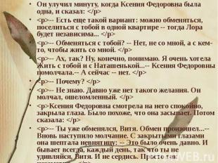 Он улучил минуту, когда Ксения Федоровна была одна, и сказал: -- Есть еще такой