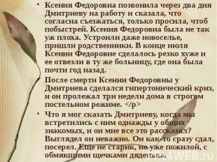 Ксения Федоровна позвонила через два дня Дмитриеву на работу и сказала, что согл