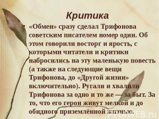 Критика «Обмен» сразу сделал Трифонова советским писателем номер один. Об этом г