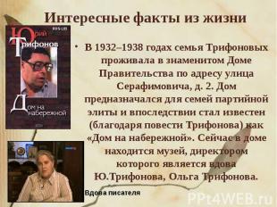 Интересные факты из жизни В1932–1938 годах семья Трифоновых проживала взнамени