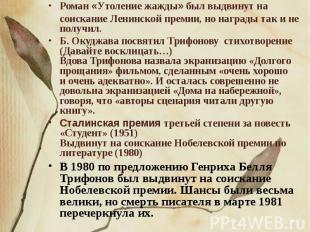 Роман «Утоление жажды» был выдвинут на соискание Ленинской премии, но награды та