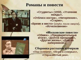 Романы иповести «Студенты» (1950), «Утоление жажды»,«Отблеск костра», «Нетерпен
