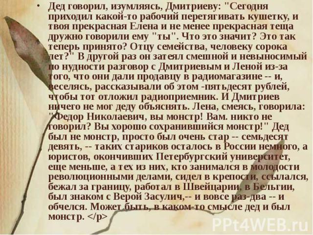 Дед говорил, изумляясь, Дмитриеву:
