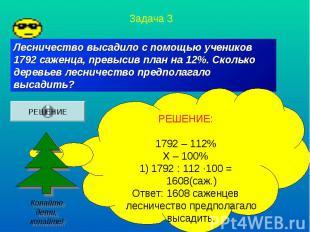 Лесничество высадило с помощью учеников 1792 саженца, превысив план на 12%. Скол