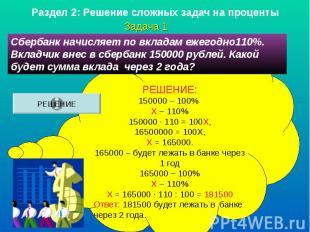 Раздел 2: Решение сложных задач на процен ты Сбербанк начисляет по вкладам ежего