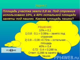 Площадь участка земли 0,8 га. Под строения использовано 10%, а 40% остальной пло