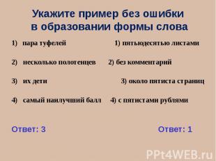 Укажите пример без ошибки в образовании формы слова пара туфелей 1) пятьюдесятью