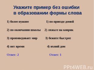 Укажите пример без ошибки в образовании формы слова 1) более нужнее 1) по приезд
