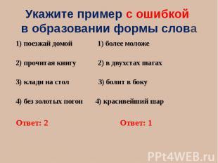 Укажите пример с ошибкой в образовании формы слова 1) поезжай домой 1) более мол