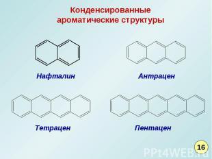 Конденсированные ароматические структуры