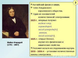 Английский физик и химик, член Лондонскогокоролевского общества. Один из основат