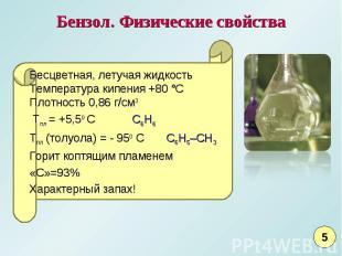 Бензол. Физические свойстваБесцветная, летучая жидкостьТемпература кипения +80 °