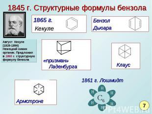 1845 г. Структурные формулы бензолаАвгуст Кекуле(1829-1896)Немецкий химик органи