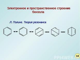 Электронное и пространственное строение бензола Л. Полинг. Теория резонанса