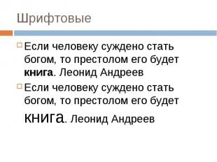 Шрифтовые: Если человеку суждено стать богом, то престолом его будет книга. Леон