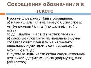 Сокращения обозначения в тексте: Русские слова могут быть сокращены: а) на иници