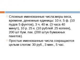 Сложные именованные числа:меры веса, времени, денежные единицы: 10 п. 5 ф. (10 п