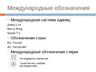 Международные обозначения: Международная система единиц Длина L m Масса M kg Вре