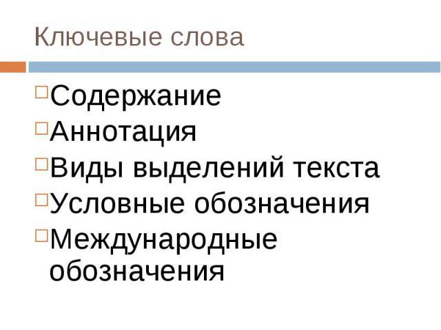 Ключевые слова: Содержание Аннотация Виды выделений текста Условные обозначения Международные обозначения