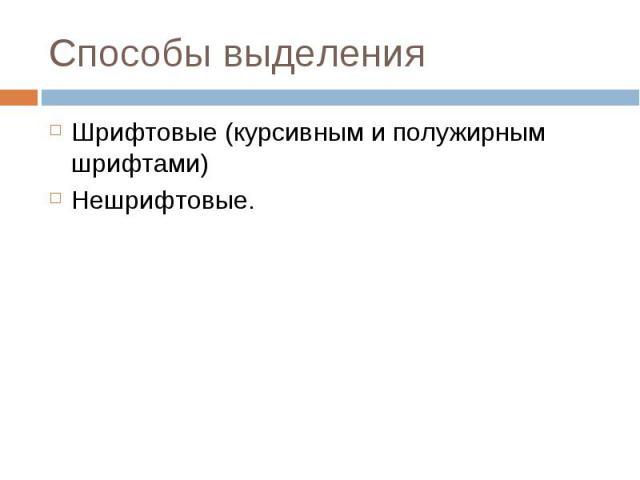 Способы выделения: Шрифтовые (курсивным и полужирным шрифтами) Нешрифтовые.