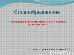 Словообразование Презентация по русскому языку (5 класс) в рамках реализации ФГО