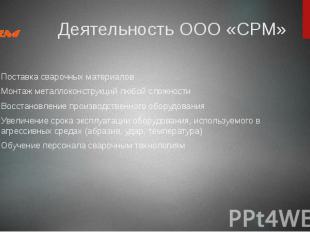Деятельность ООО «СРМ» Поставка сварочных материалов Монтаж металлоконструкций л