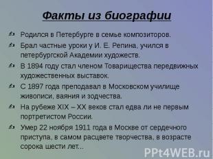Родился в Петербурге в семье композиторов. Родился в Петербурге в семье композит