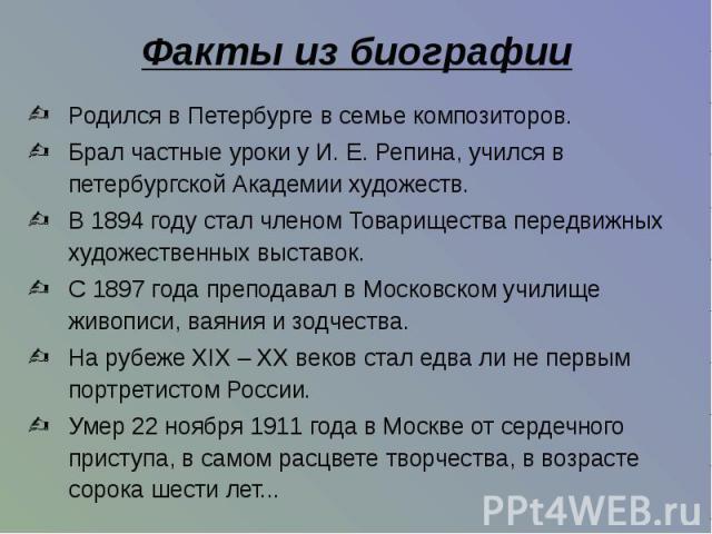 Родился в Петербурге в семье композиторов. Родился в Петербурге в семье композиторов. Брал частные уроки у И. Е. Репина, учился в петербургской Академии художеств. В 1894 году стал членом Товарищества передвижных художественных выставок. С 1897 года…