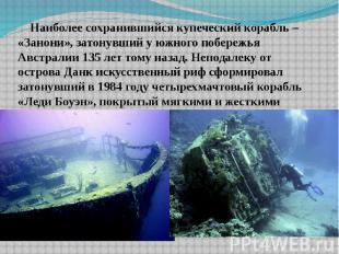 Наиболее сохранившийся купеческий корабль – «Занони», затонувший у южного побере