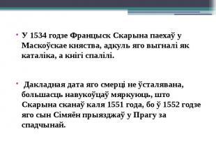 У 1534 годзе Францыск Скарына паехаў у Маскоўскае княства, адкуль яго выгналі як