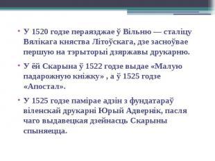 У 1520 годзе пераязджае ў Вільню — сталіцу Вялікага княства Літоўскага, дзе засн