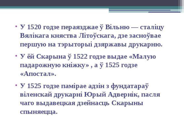 У 1520 годзе пераязджае ў Вільню — сталіцу Вялікага княства Літоўскага, дзе засноўвае першую на тэрыторыі дзяржавы друкарню. У 1520 годзе пераязджае ў Вільню — сталіцу Вялікага княства Літоўскага, дзе засноўвае першую на тэрыторыі дзяржавы друкарню.…