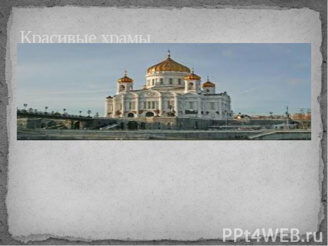 Красивые храмы