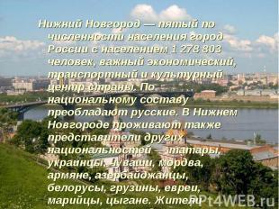 Нижний Новгород — пятый по численности населения город России с населением 1 278