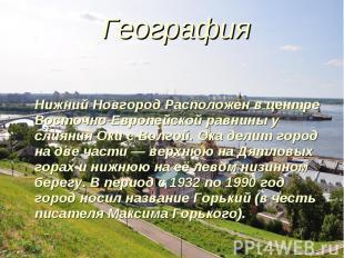 География География Нижний Новгород Расположен в центре Восточно-Европейской рав