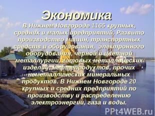 Экономика В Нижнем Новгороде 1165 крупных, средних и малых предприятий. Развито