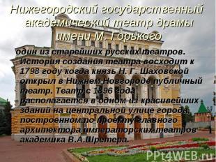 Нижегородский государственный академический театр драмы имени М. Горького один и