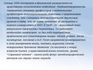 Осенью 1830 поступает в Московский университет на нравственно-политическое отдел